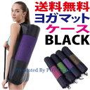 ヨガマット ケース ヨガ マット バッグ yoga mat bag ホットヨガ hot yoga マット バッグ ピラティス ヨガマットケース フィットネス シンプル simple ブラック レディース メンズ 人気 おすすめ かわいい セール 価格 ポイント消化 優勝記念