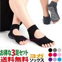 ヨガ ソックス 3足 セット かわいい 滑り止め 5本指 靴下 ヨガウェア hot yoga socks