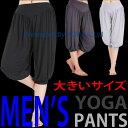 ヨガ パンツ メンズ 7分丈 大きいサイズ XL XXL ホット ヨガウェア ダンス 部屋着 ルームウエア yoga wear yoga pants dance スポーツ 大きいサイズ レディース かっこいい シンプル simple 人気 おすすめ かわいい トレーニングウェア ポイント消化