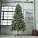 クリスマスツリー 150cm本物志向の方も満足のリアルさと趣き