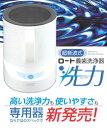 (送料無料)(新製品)ロート 超音波式義歯洗浄器 洗力 (せんりき) 入れ歯洗浄器