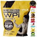 プロテイン VALX 国内生産 WPI 山本義徳 タンパク含有 96.4% ホエイ プロテイン バルクス 1kg 筋トレ タンパク質 アイソレート チョコレート ストロベリー ライチヨーグルト バナナ 男性 女性