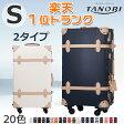 スーツケース S サイズ トランクケース 一年間保証 送料無料 TSAロック搭載 超軽量 2日 3日 小型 トランク キャリーケース キャリーバッグ かわいい 4輪 TANOBI PVC03