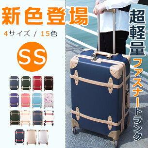 ファスナー トランク スーツケース 持ち込み