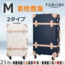 スーツケース M 一年間保証 送料無料 TSAロック搭載 4日 7日 中型 軽量 キャリーケース トランク キャリーバッグ かわいい 4輪 TANOBI PVC03