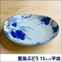 大人の和食器 藍染ぶどうかわり 13センチ平皿訳あり/アウト...