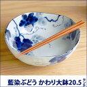 大人の和食器 藍染ぶどう かわり大鉢 20.5センチ