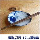 大人の和食器 藍染ぶどうかわり12センチ薬味皿訳あり/アウト...