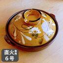 万古焼 黄彩草花 土鍋6号土鍋・(一人用)ばんこ焼