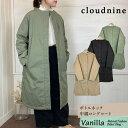Cloud nine クラウドナイン ボトルネック中綿ロングコート ベージュ/ライトカーキ/ブラック M〜L(ワンサイズ)