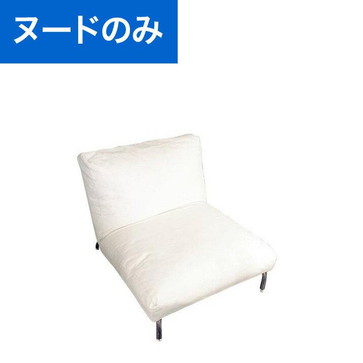 ジャーナルスタンダードファニチャー(journal standard Furniture) RODEZ CHAIR NUDE(ロデチェア ヌード)