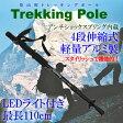 LEDライト付き 登山用トレッキングポール 持ち運びラクラク!軽量アルミ製 伸縮式 登山用杖 T型グリップ ステッキ ブラック