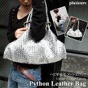 ◇1円〜 1DAY!◇Python Leather Bag メッシュバッグ ヘビ革 パイソン レディースバッグ【1円スタート】【大量】