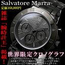 ONもOFFもコレ1本!ビジネスにも活躍するメンズ腕時計【新年SALE】雑誌掲載の人気クロノグラフ腕時計 Salvatore Marra メンズ ビジネスで活躍する働くオトコに 世界限定モデル SM9028