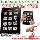 【懸賞】今話題の『APPLE i Pad 16GB』をプレゼント!!