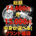 福袋 2017 腕時計 メンズ レディース