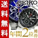 セイコーSEIKO腕時計メンズパイロット【逆輸入激安時計ランキング獲得クロノグラフ】セイコー腕時計SND253SND255パイロットクロノグラフメンズ腕時計MENSWATCH海外ギフトプレゼント送料無料