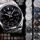 Model SEIKO 5 (SEIKO5) free shipping) made in 5 SEIKO SEIKO watch SEIKO five SEIKO SNK571J1 self-winding watch automatic watch Japan