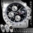 メンズ腕時計 エルジン ELGIN クロノグラフ FK1184 腕時計 メンズ ダイバーズ 送料無料