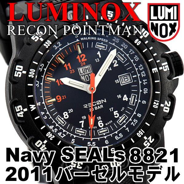 ルミノックス LUMINOX 腕時計 8821 ルミノックス luminox LM-8821 送料無料 ルミノックス LUMINOX 腕時計 LM-8821防音