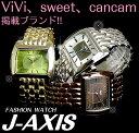 【ViVi掲載ブランド】スクエアフェイスウォッチ♪【1000円ぽっきりSALE!!】【ViVi掲載ブランド】【J-AXIS】三船美佳さんがイメージキャラクターのレディース腕時計♪ スクエアフェイス【sm15-17】