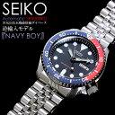 SEIKO セイコー ダイバーズウォッチ 腕時計 ネイビーボーイ 200M防水 自動巻き SKX009KD 送料無料