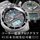 電波時計 エルジン メンズ腕時計 ソーラー電波クロノグラフ FK1349S-BP ELGIN ソーラー腕時計 送料無料