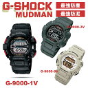G-SHOCK G ショックジーショック CASIO Casio mad man mud protection against dust mad cash register strike MUDMAN G-9000--proof