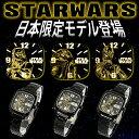 映画で大人気のスターウォーズ STAR WARS 腕時計 メンズ レディース キッズ STORMTROOPER R2-D2 C-3PO ストームトルーパー ディ...