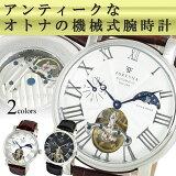 [ シリアルナンバー入り 限定モデル] 運命の歯車が回り出す FORTUNA フォルトナ メンズ 腕時計 機械式腕時計 手巻き/自動巻き 芸術的なテンプスケルトン プレゼント/ギフト/贈り物 男性用