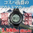 アメリカ製センサー搭載!歩数/天気/気温/高度/気圧/方角 が分かる!コスパ抜群ののアウトドア腕時計