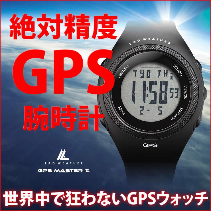 ラドウェザー GPSウォッチ