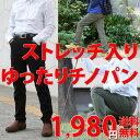 【アウトレットSALE! 74%オフ!】 ゆったり穿けてスリ...