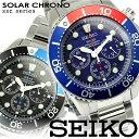 SEIKO セイコー ソーラークロノ ダイバーズ 腕時計 sscSEIKO セイコー ソーラークロノグラフ ダイバーズウォッチ メンズ腕時計 ssc 送料無料