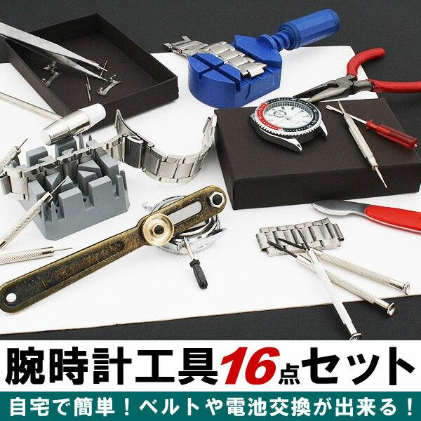 腕時計用工具16点セット 腕時計 調整 ツール 自宅で簡単にベルト・電池交換ができる!...:vanilla-vague:10417659