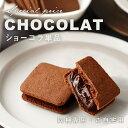【同梱限定】バラ売り スーパーSALE チョコレート バニラビーンズ ショーコラ単品 ク
