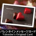 ご希望のメッセージ入力も♪大切な贈り物に、あなただけのメッセージを添えて。バレンタイン早得期間限定!オリジナルメッセージカード