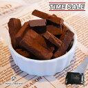 バニラビーンズ タイムセール 数量限定 訳あり 生チョコの切れはし ミルク&ビター 90g セール品 生チョコレート チョコレート チョコ ちょこ スイーツ ご自宅用 SALE お買い得品