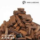 バニラビーンズ 生チョコの切れはしメガセット 90g×10袋 訳あり セール品 生チョコレート 詰め合わせ お買い得 おまけ付き