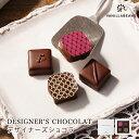 バレンタイン バニラビーンズ チョコレート デザイナーズショコラ 4粒入 バレンタインデー ホワイトデー 2019 スイーツ ギフト 限定 ボンボン セット 詰め合わせ ポイント10倍