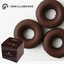みなとみらいドーナツ チョコレート 3個入大人気のドーナツに『3個入』が登場!少しだけ欲しい時に♪しっとり1日寝かせた「揚げない」ドーナツ。まるで、ガトーショコ...