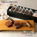 バニラビーンズ 19周年福袋 【NAGOMI】スイーツ チョコレート 詰め合わせ 数量限定 お
