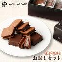 バニラビーンズ送料無料ショーコラ&パリトロお試しセット7個入チョコレートスイーツお試しクッキークッキーサンドプチチョコレートケーキ詰め合わせ
