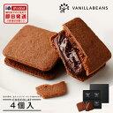 バニラビーンズ ショーコラ4個入 チョコレート ギフト クッキーサンド 詰め合わせ 【あす楽