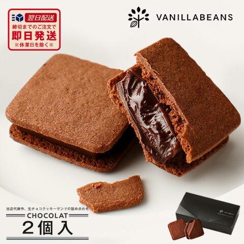 バニラビーンズ ショーコラ2個入 チョコレート ギフト クッキーサンド 詰め合わせ 母の日【あす楽】【VB】