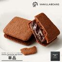 バニラビーンズショーコラ単品チョコレートスイーツクッキークッキーサンド選べるフレーバーあす楽