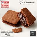 バニラビーンズ ショーコラ 単品 チョコレート スイーツ クッキー クッキーサンド 選