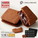 敬老の日 あす楽 ギフト 送料無料 バニラビーンズ 送料込 ショーコラ12個入 チョコレート スイーツ クッキー クッキ…
