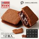 敬老の日 あす楽 ギフト バニラビーンズ ショーコラ12個入 チョコレート スイーツ クッキー クッキーサンド 詰め合わ…