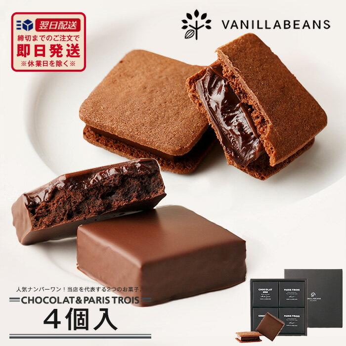 【お中元】【父の日】【あす楽】ショーコラ&パリトロセット 4個入SHOP OF THE Y…...:vanilla:10001278